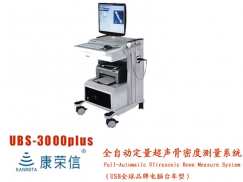 定量超声骨密度测量仪